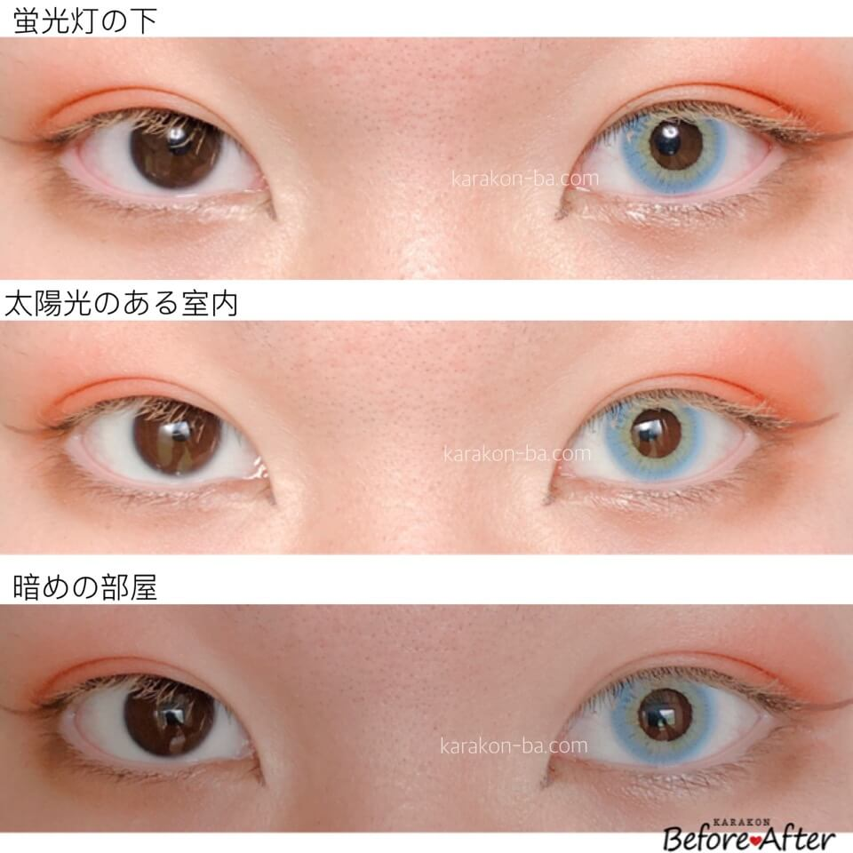 Assist Chou Chou(アシストシュシュ)ルシススカイ環境・明るさ別で装着比較