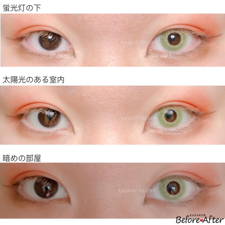 Assist Chou Chou(アシストシュシュ)ルシスグリーン環境・明るさ別で装着比較