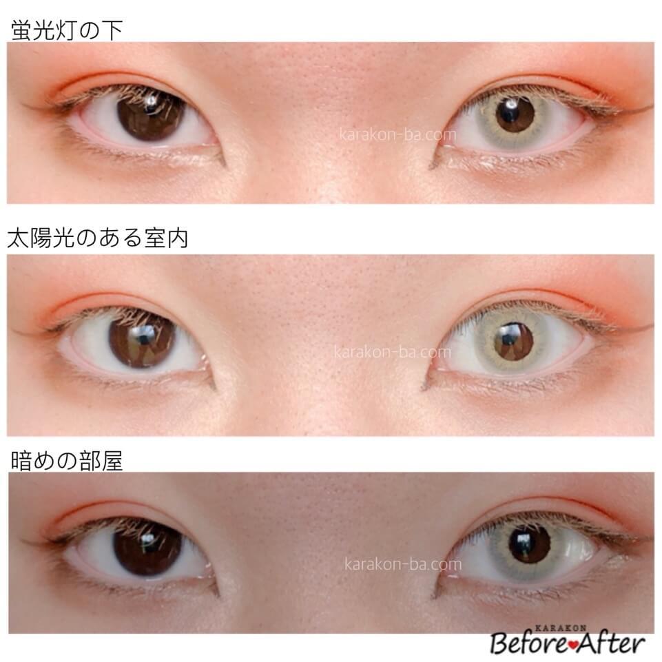 Assist Chou Chou(アシストシュシュ)ルシスアッシュブラウン環境・明るさ別で装着比較