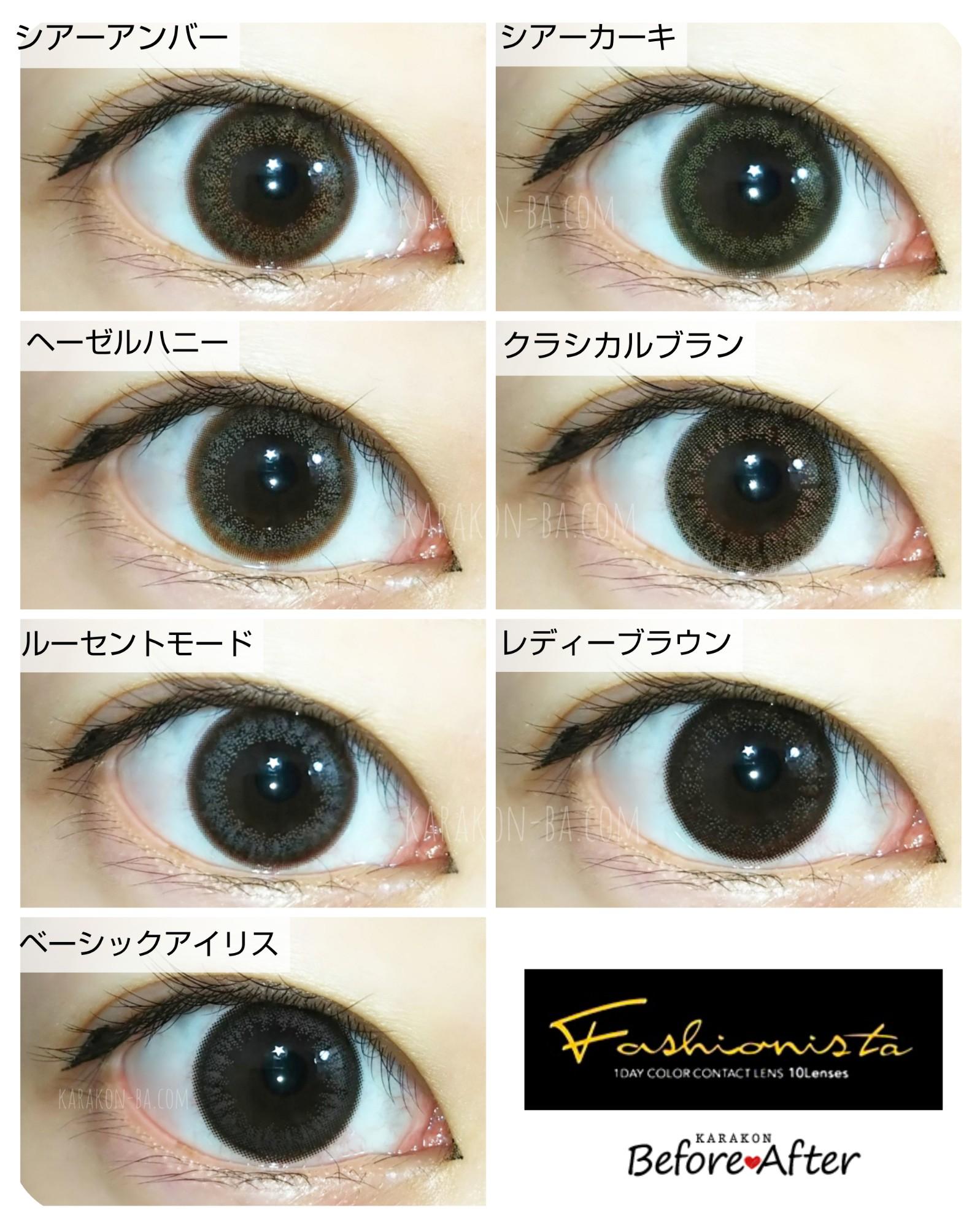 Fashionista(ファッショニスタ)全色の着用画像