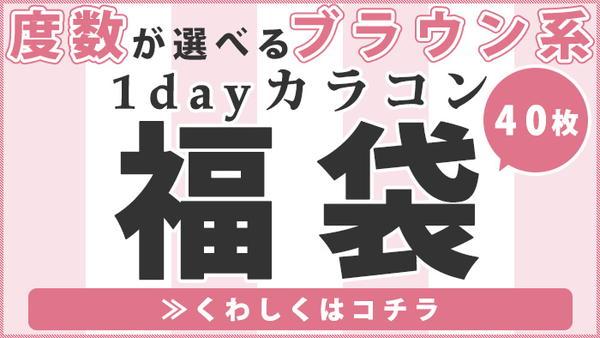 【シンデレラリバティ】福袋2020