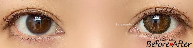 プラリネブランのカラコン装着画像/裸眼と比較
