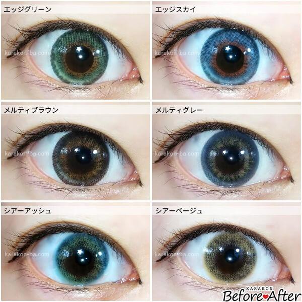 Fierce Eyes by Diya(フィアースアイズ by ダイヤ)全色の着用画像