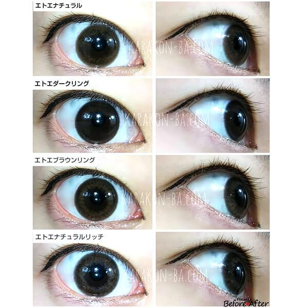 Twinkle Eyes(トゥインクルアイズ)エトエ全色の着用画像