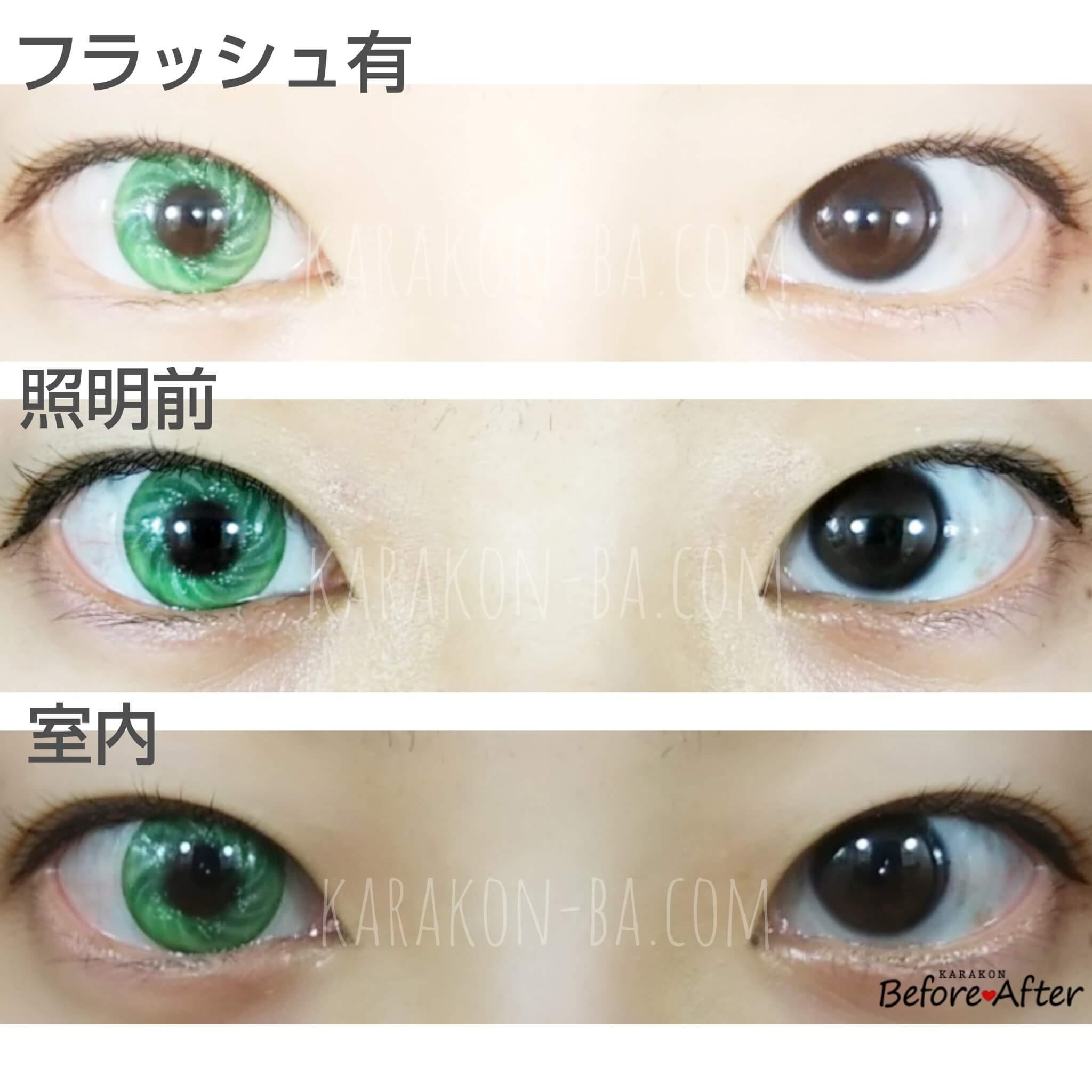 プリズムグリーンのカラコン装着画像/裸眼と比較
