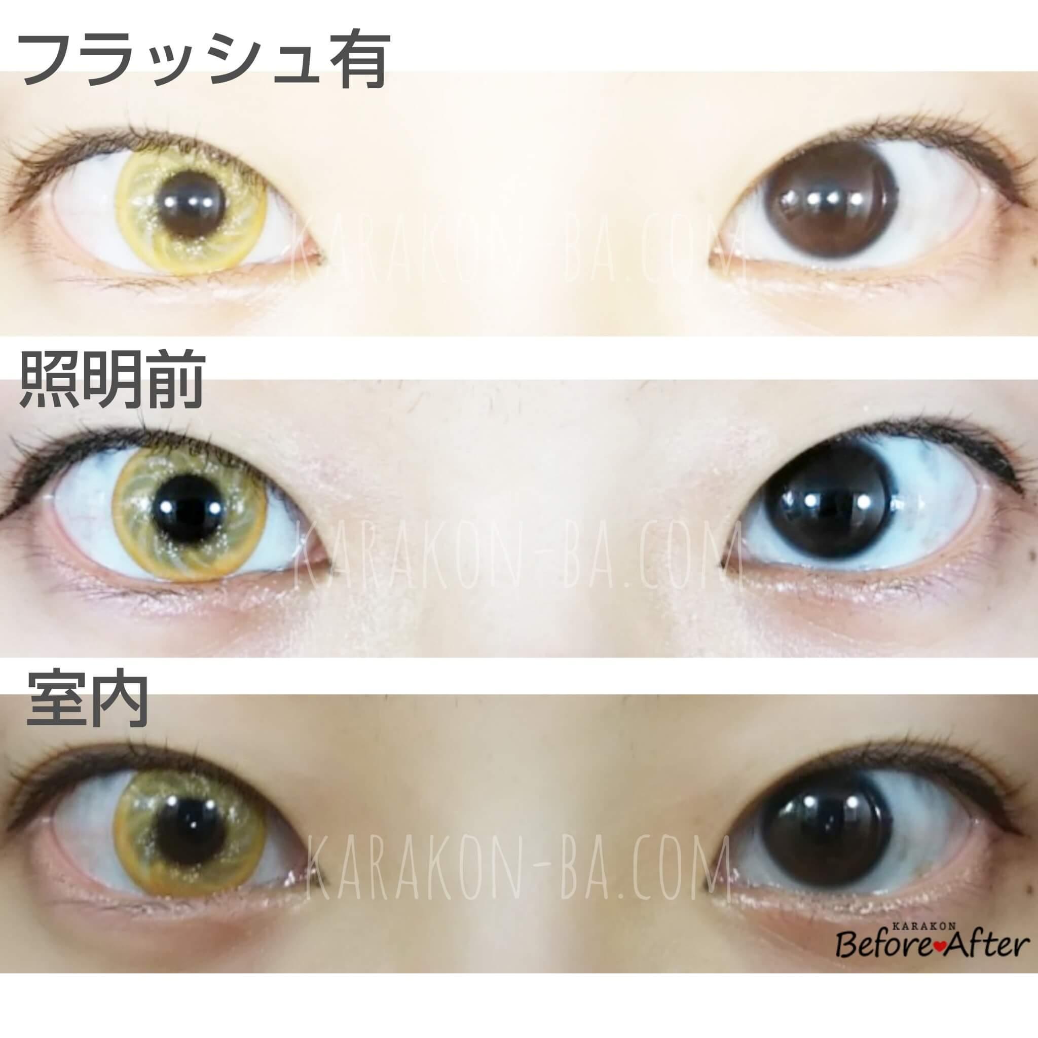 プリズムゴールドのカラコン装着画像/裸眼と比較