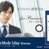 PlusMode 1day Homme for Business(プラスモードワンデーオム フォービジネス)