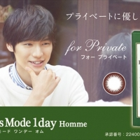 PlusMode 1day Homme for Private(プラスモードワンデーオム フォープライベート)