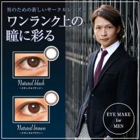eyemake for MEN(アイメイクフォーメン)