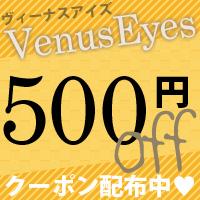 ヴィーナスアイズ500円オフクーポン