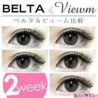 BELTA&Viewm 2週間カラコン比較!