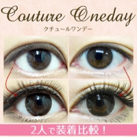 Couture Oneday比較