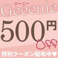 geeenie500円割引クーポン