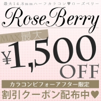 RoseBerryクーポン