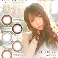 eyecloset(アイクローゼット)