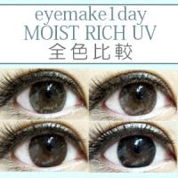 eyemake1dayMOISTUV全色比較