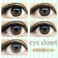 eyecloset(アイクローゼット)全色比較まとめアイキャッチ