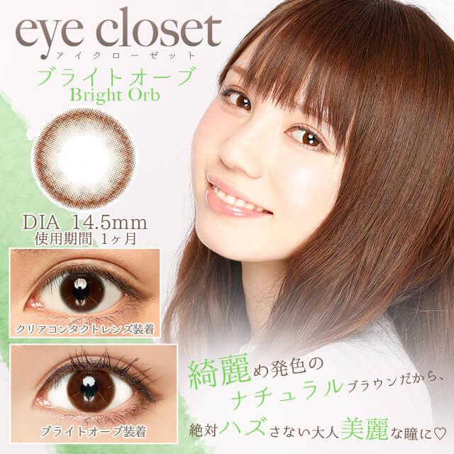 eyecloset(アイクローゼット) ブライトオーブ