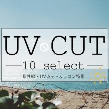 紫外線・UVカットカラコン特集