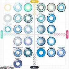 高発色ブルー・青カラコン レンズ比較表