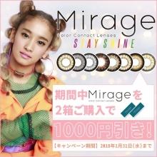 ミラージュ 1000円引きキャンペーン