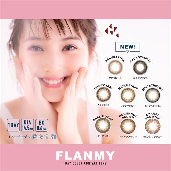 FLANMY(フランミー)新色