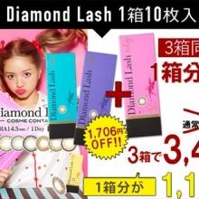 ダイヤモンドラッシュワンデー セール
