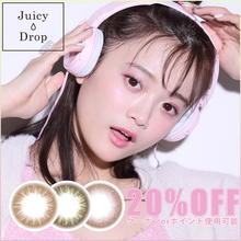 Juicy Drop(ジューシードロップ)商品メイン画像