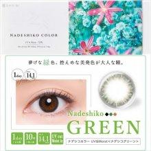 ナデシコカラーUV&MOIST グリーン