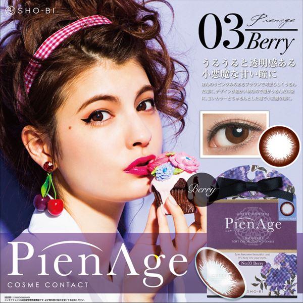 PienAge(ピエナージュ) No.3 ベリー