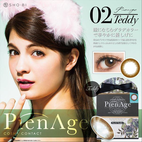 PienAge(ピエナージュ) No.2 テディ