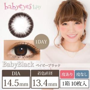babyeyes 1day(ベイビーアイズワンデー) ベイビーブラック