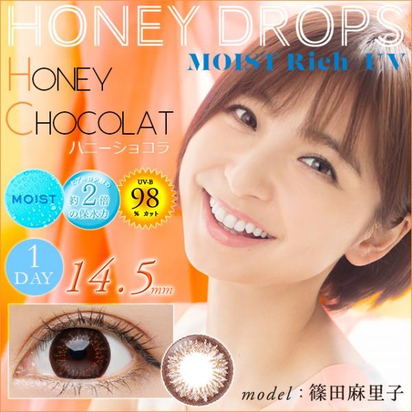 HONEY DROPS 1day(ハニードロップスワンデー)モイストリッチUV ハニーショコラ