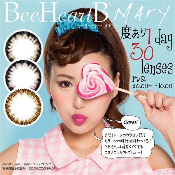 Bee Heart B(ビーハートビー)メアリー