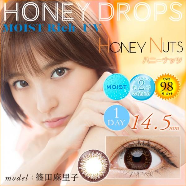 HONEY DROPS 1day(ハニードロップスワンデー)モイストリッチUV ハニーナッツ