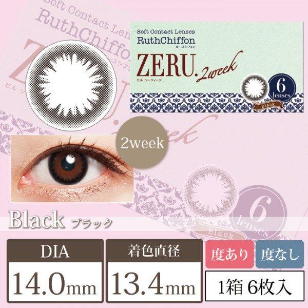 RuthChiffon ZERU 2week(ルースシフォン ゼル ツーウィーク) ブラック