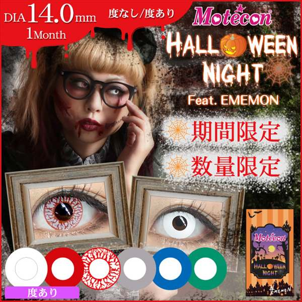 Motecon(モテコン)ハロウィンナイト feat.EMEMON
