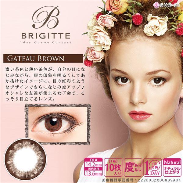 BRIGITTE(ブリジット) ガトーブラウン