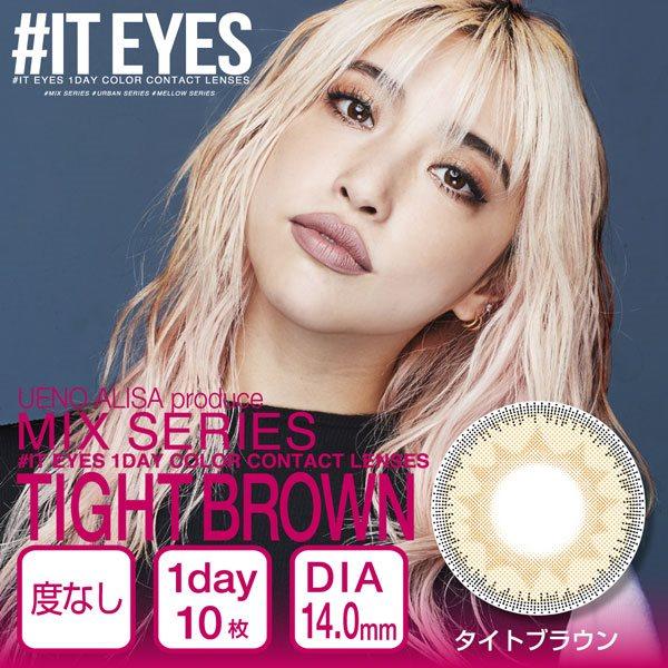 #IT EYES(イットアイズ)ミックスシリーズ タイトブラウン