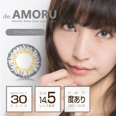 TeAmo(ティアモ)アモールシリーズ アモールグレー