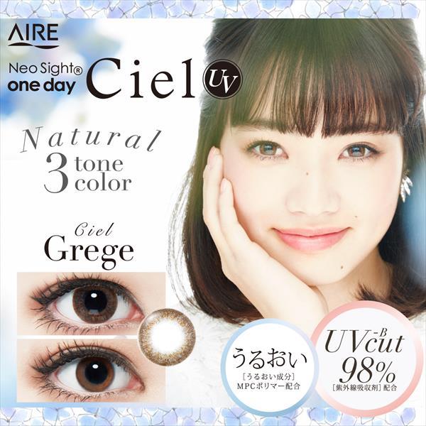 Neo Sight oneday Ciel UV(ネオサイトワンデーシエル) シエルグレージュ