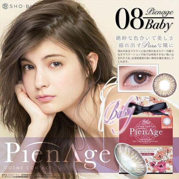 PienAge(ピエナージュ) No.8 ベイビー