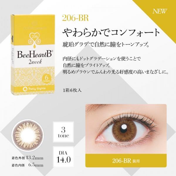 Bee Heart B(ビーハートビー)2ウィーク 206-BR[ブラウン]