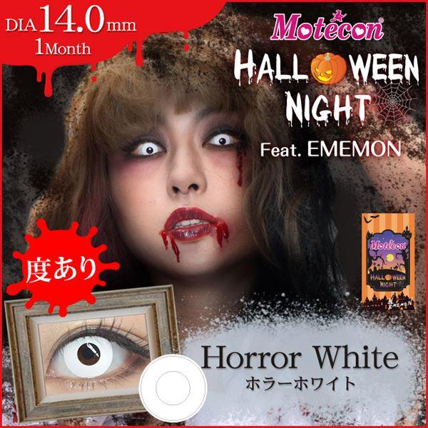 ハロウィンナイト feat.EMEMON ホラーホワイト