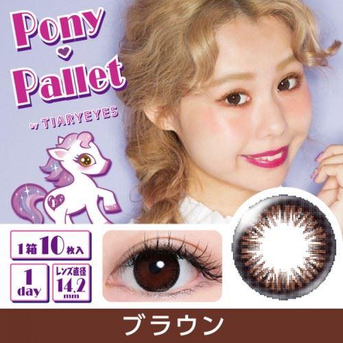 Pony Pallet(ポニーパレット) ブラウン