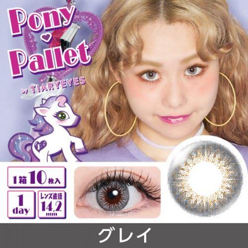 Pony Pallet(ポニーパレット) グレー