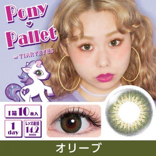 Pony Pallet(ポニーパレット) オリーブ
