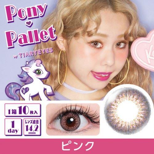 Pony Pallet(ポニーパレット) ピンク