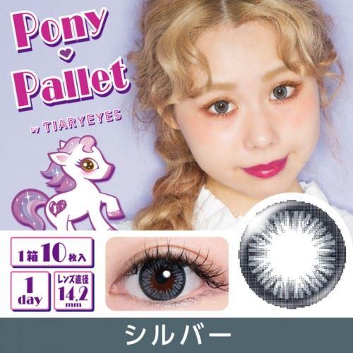 Pony Pallet(ポニーパレット) シルバー