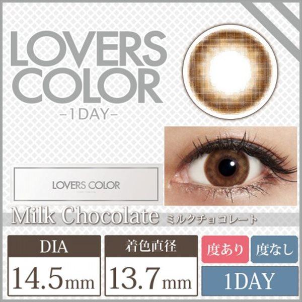 Lovers Color(ラバーズカラー)ワンデー ミルクチョコレート